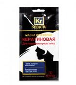"""Маска для укрепления и роста волос """"Кератиновая"""",25 мл"""