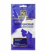"""Маска для укрепления и роста волос """"Гиалуроновая"""", 25 мл"""
