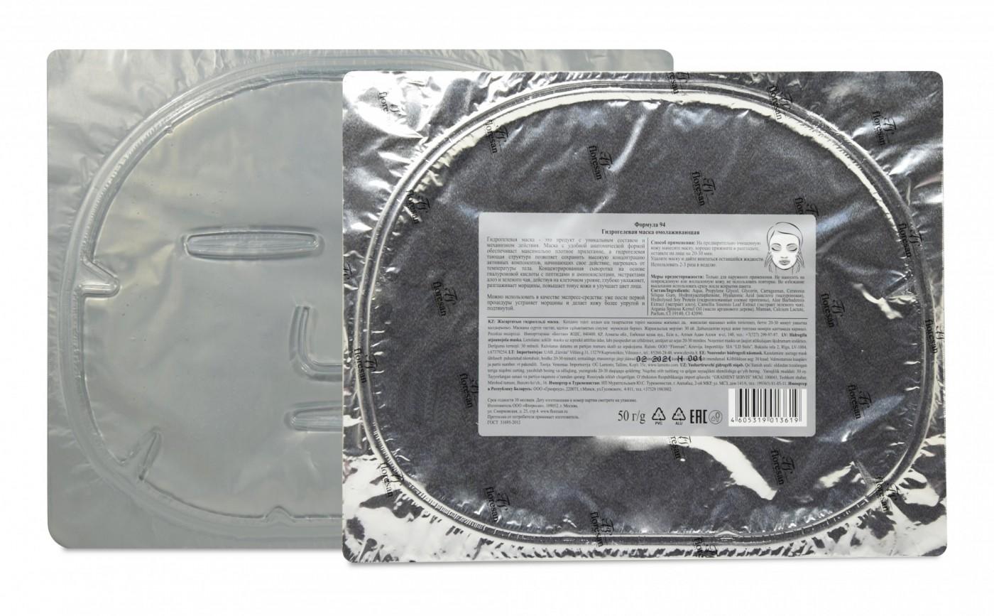 Гидрогелевая маска омолаживающая, ф-94,  50 гр.